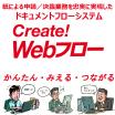 紙の書類を電子でワークフロー Create!Webフロー 製品画像