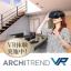 バーチャル空間体感システム「ARCHITREND VR」 製品画像