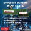 Embedded Standard DRAMモジュール 製品画像