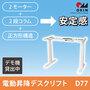 【作業台にも】安定感のある電動昇降デスクユニット 製品画像