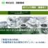 【資料進呈中!】鋳物加工の豆知識・各種鋳造方法の選定ポイント 製品画像