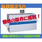 【5台限定】高性能小型大気専用リフロー装置 UNI-5016A 製品画像