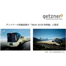 ゲッツナーの防振技術が「TRAIN SUITE 四季島」に採用 製品画像