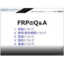 【無料プレゼント!】『FRPのQ&A集』 製品画像