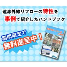 ハンドブック「遠赤外線リフローの特性」無料進呈中!! 製品画像