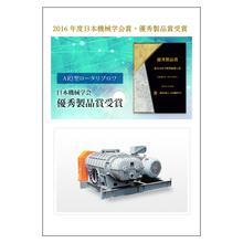 日本機械学会賞・優秀製品賞受賞・ARJ型ロータリブロワ資料進呈 製品画像