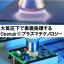 大気圧プラズマ装置/表面改質ノズル【カタログ進呈中!】 製品画像