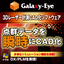 【現場のDX推進】3D計測データ処理ソフトGalaxy-Eye 製品画像