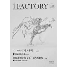 【導入事例集】i FACTORY Vol.03 製品画像