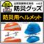 防災用ヘルメット 製品画像