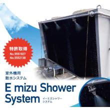 室外機用散水システム『E mizu Shower System』 製品画像