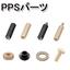 【PPSパーツ】優れた耐熱性・耐薬品性・強度をもつPPS製品 製品画像