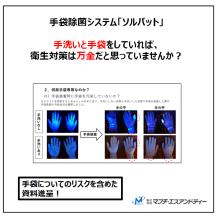 【HACCP対策にも!】解説資料 手袋除菌システム  製品画像