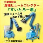 強力吸引!小型移動式溶接ヒュームコレクター【デモ無料実施】 製品画像