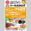 株式会社ヨロスト 『ツールカタログ vol.01』 製品画像