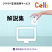 クラウド部品表 Celb 解説資料集 公開! 製品画像