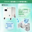 【新型コロナワクチン保冷庫などの停電対策に】非常用小型蓄電池 製品画像