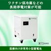 【ワクチン保冷庫などの停電対策に】非常用小型蓄電池 PEシリーズ 製品画像
