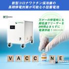 【新型コロナワクチン保冷庫の停電対策に】非常用小型蓄電池 製品画像