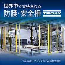 機械防護用安全柵『TROAX』【総合カタログ進呈中!】 製品画像