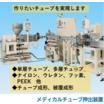 押出装置『メディカルチューブ押出装置』 製品画像