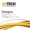 3D設計ソフト『Disegna(ディゼーニャ)』 製品画像
