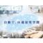 湿度制御・環境改善におすすめ!『自動ミスト加湿システム』 製品画像