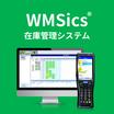 在庫管理システム『WMSics』 製品画像