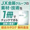 総合カタログ『JX金属グループの先端素材と技術の紹介』 製品画像