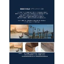 BRICCOLA ブリッコラ 製品画像