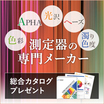 色彩・反射/透過率・光沢・ヘーズ・濁度・色度の測定器カタログ 製品画像