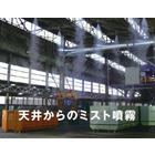 粉じん・臭気防止システム BECS『特殊ミスト噴霧工法』 製品画像