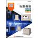 地震機器カタログ 製品画像