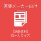 医薬メーカー向け『治験資料』ローカライズ 製品画像