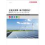 【太陽光発電システム向け】雷害対策事例集 プレゼント中! 製品画像