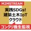【SDGs×建築土木IoT】コンクリート養生監視システム 製品画像