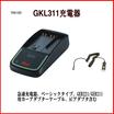 充電器『GKL311』 製品画像