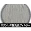 金属メッシュ・フィルター(エッチングフィルター/電鋳フィルター) 製品画像