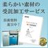 柔らかい素材の受託加工サービス【技術資料プレゼント!】 製品画像