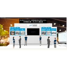 日本電色工業 オンライン展示会(色彩・光沢・濁り測定器を展示) 製品画像