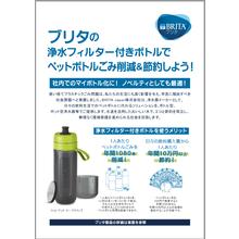 浄水器 【製品カタログ】 製品画像