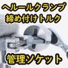 ヘルールクランプの締め付けを管理できるレンチ用ソケット TSC 製品画像