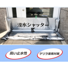 水害対策製品【逆流防止弁・浸水シャッター・通気口用カバー】 製品画像