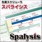 「スパライシス」【自動生産スケジューラ】 製品画像