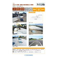 【スーパーソル施工事例】A1 水はけが悪い道路の路床置換工の事例 製品画像