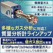 多様な質量ガス分析を可能にする東京電子のラインナップ 製品画像