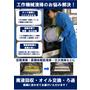 【改善・効率向上】工作機械の年末大掃除に!お悩み一挙解決 製品画像