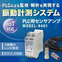 PLC用センサアンプ『MODEL-9401』 製品画像