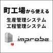 【町工場から使える】工程管理 生産管理システムならインプローブ 製品画像