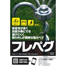有限会社太悦鉄工 フレペグ取扱製品カタログ 製品画像